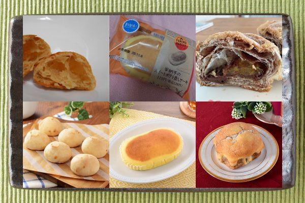 ローソン「ブランのモッチボール 北海道産チーズ」、ファミリーマート「スイートポテト蒸しケーキ」、ファミリーマート「オレンジショコラボールデニッシュ」
