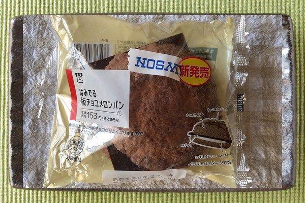 北海道産生クリーム入りホイップと板チョコを、チョコ風味メロンパンでサンド。