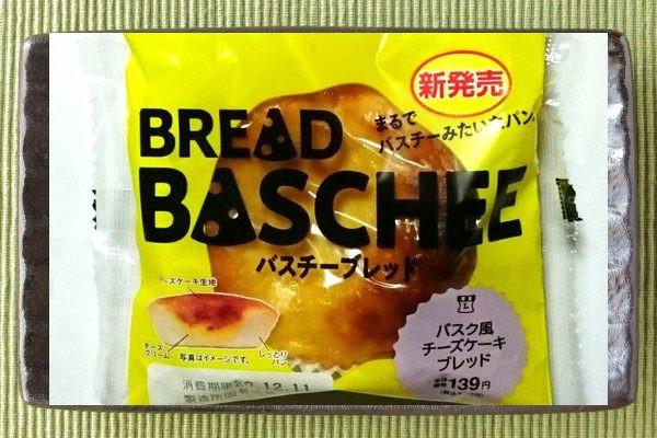 しっとりした生地、チーズクリーム、チーズケーキ生地を重ね、カラメルパウダーをトッピングして焼き上げた「バスチー」をイメージしたパン。