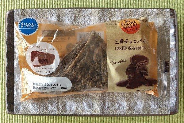 食感・味わいが異なる2種のチョコクリームを、チョコ味の生地と合わせたパイ。