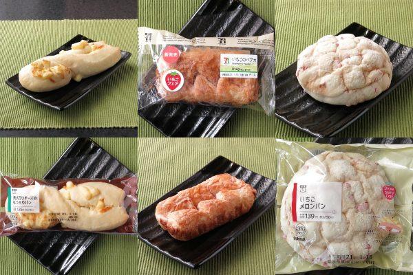 ローソン「角切りチーズのもっちりパン」、セブン-イレブン「いちごのバブカ」、ローソン「いちごメロンパン」