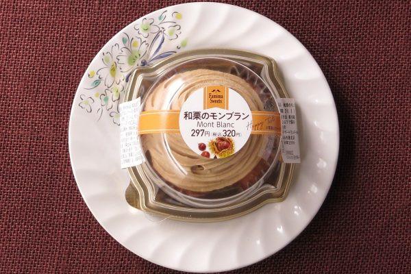 北海道産生クリーム入りホイップをマドレーヌ生地に忍ばせ、国産和栗のペーストを使用したクリームを絞ったモンブラン。