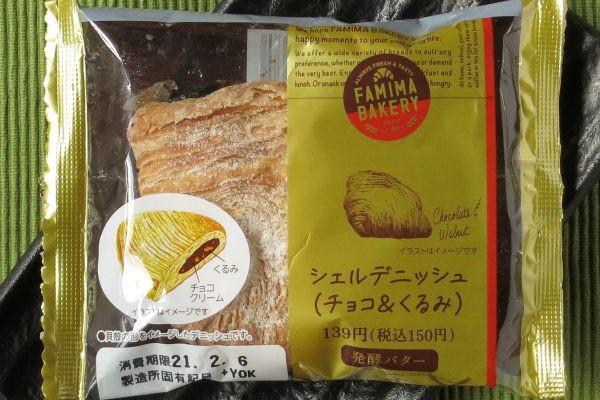 チョコクリームとくるみを発酵バター入りの生地で包んでパリっと焼き上げた、貝殻のようなデニッシュ。