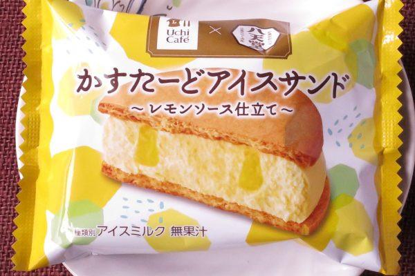 瀬戸内レモン果汁のソースをカスタードクリーム内に入れ、甘さすっきりに仕立てたサンドアイス。