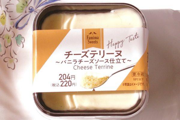 デンマーク産クリームチーズと北海道産生クリームを合わせたなめらか生地にバニラチーズソースをかけたテリーヌ。