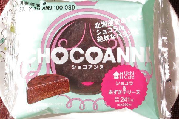 ハイカカオ配合ショコラテリーヌと、北海道産小豆を合わせた新感覚スイーツ。