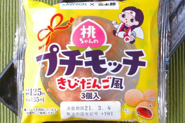 """きなこクリームをもちもち生地で包み、きなこシュガーをトッピングした""""桃太郎""""のきびだんご風パン。"""