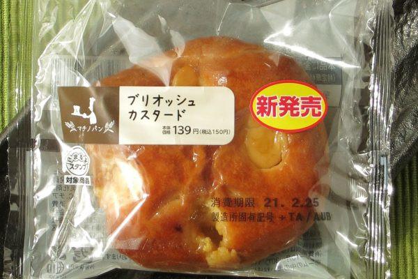 たまごの味わいをしっかり感じられる濃厚カスタードを、たまご風味ブリオッシュ生地と合わせたパン。