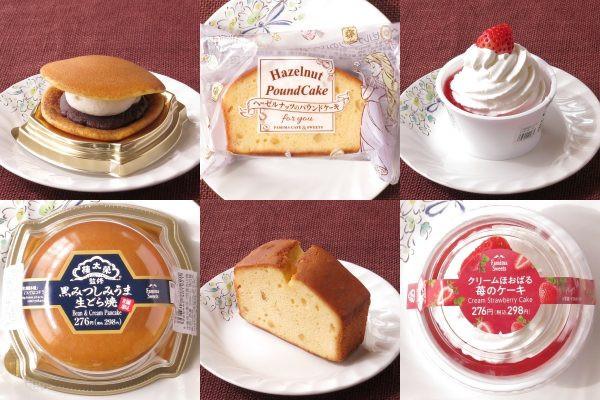 ファミリーマート「黒みつしみうま生どら焼」、ファミリーマート「ヘーゼルナッツのパウンドケーキ」、ファミリーマート「クリームほおばる苺のケーキ」