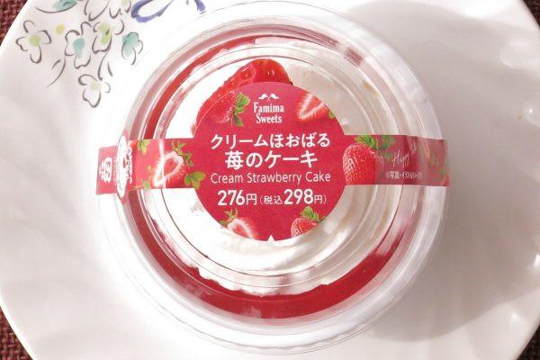 苺ダイス・練乳ミルクムースをスポンジで挟み、北海道産生クリーム入りホイップをたっぷり絞って苺をトッピングしたケーキ。