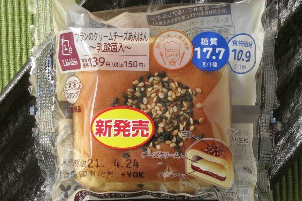 糖質を抑えたあんことチーズクリームを、食べやすいブラン生地で包んだあんパン。