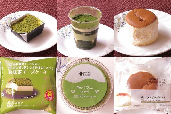 ファミリーマート「お抹茶チーズケーキ」、ローソン「和パフェ お抹茶」、ローソン「スフレチーズケーキ」