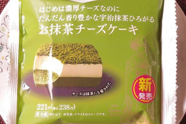 ベイクド抹茶チーズケーキとレアチーズムースを重ね、濃厚チーズムースを絞って抹茶スポンジクラムで覆ったケーキ。