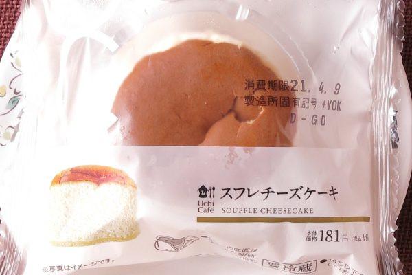 豪州産チーズのコクと牛乳のまろやかさが特徴のスフレチーズケーキ。