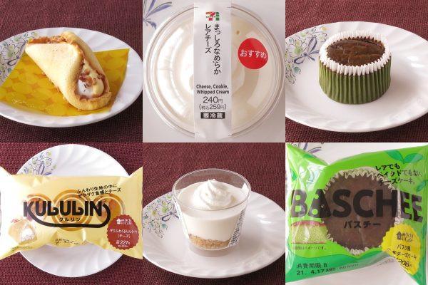 ローソン「クルリン -ザクふわくるりんケーキ(チーズ)-」、セブン-イレブン「まっしろなめらかレアチーズ」、ローソン「バスチー -バスク風抹茶チーズケーキ-」