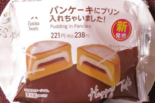 プリンがまるごと1つ入ったパンケーキ。