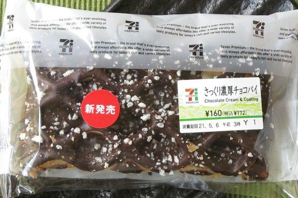 チョコクリームとコーチングチョコの濃厚感と、生地のさっくり食感が味わえるパイ。