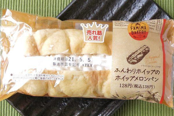 ふんわり軽いミルクホイップを、コッペパン型に仕上げた生地でサンドしたメロンパン。