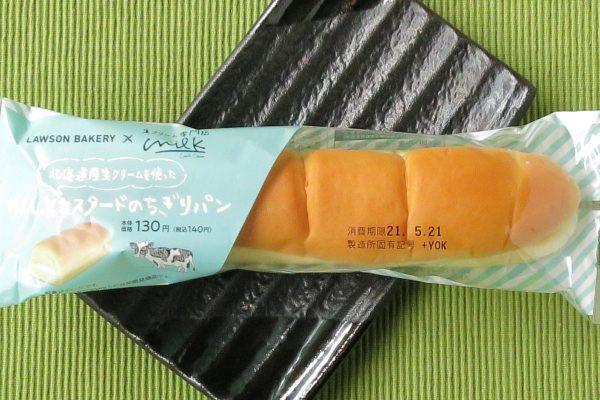 北海道産生クリーム入りカスタードホイップと練乳ソースを、ブリオッシュ生地にサンドしたちぎれるパン。