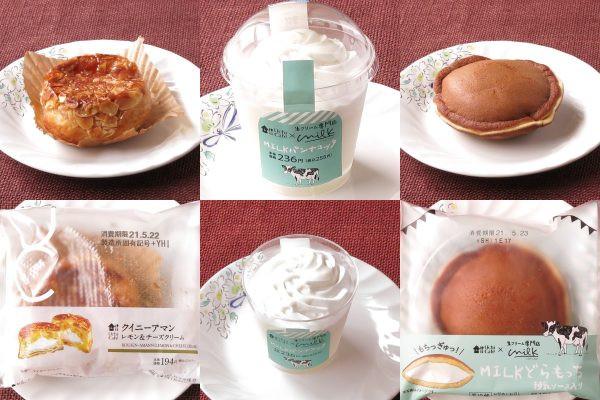 ローソン「クイニーアマン レモン&チーズクリーム」、ローソン「Uchi Café×Milk MILKパンナコッタ」、ローソン「Uchi Café×Milk MILKどらもっち 練乳ソース入り」