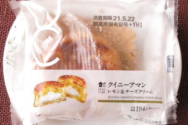 レモンピールとフランス産クリームチーズ使用クリームを、バター風味のさっくりデニッシュで包んだクイニーアマン。