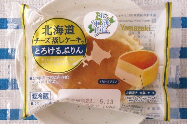 ヤマザキ「北海道チーズ蒸しケーキのとろけるぷりん」
