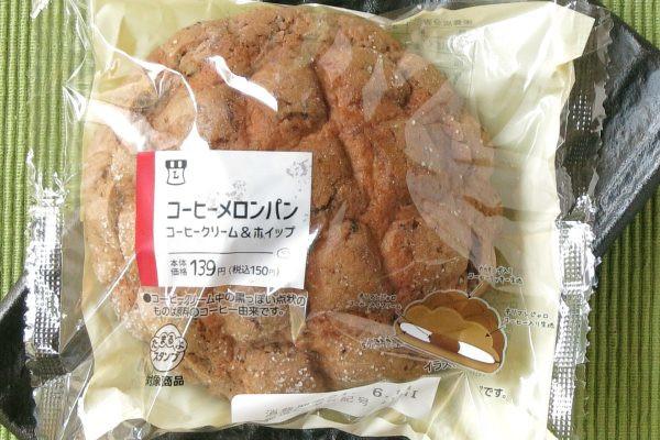 コーヒークリームと北海道産生クリーム入りホイップを、コーヒー生地とコーヒークッキー生地を合わせたパンにサンドしたメロンパン。