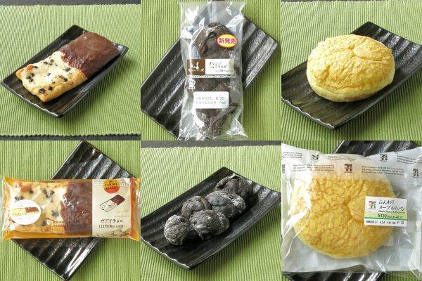 ファミリーマート「ガブリチョコ」、ローソン「マチノパン オレンジショコラエピ」、セブン-イレブン「ふんわりメープルのパン」