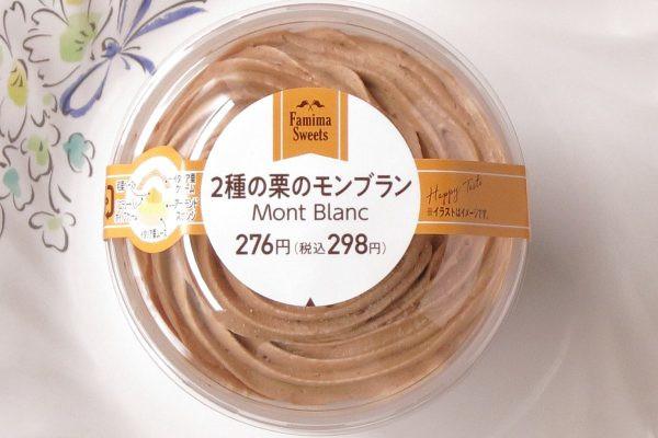 和栗とイタリア栗のペーストを使用したモンブラン。