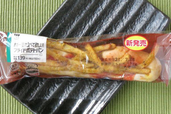 カレー粉をまぶしたフライドポテトとパセリを、ケチャップを絞った発酵種生地にトッピングしたパン。