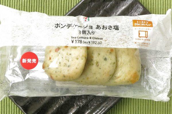 チーズとあおさ塩の風味豊かなポンデケージョ。