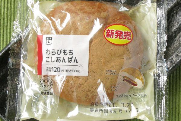 こしあんと、きなこ配合のもっちりわらび餅風フィリングを、ふんわり生地で包んできなこをトッピングしたあんパン。