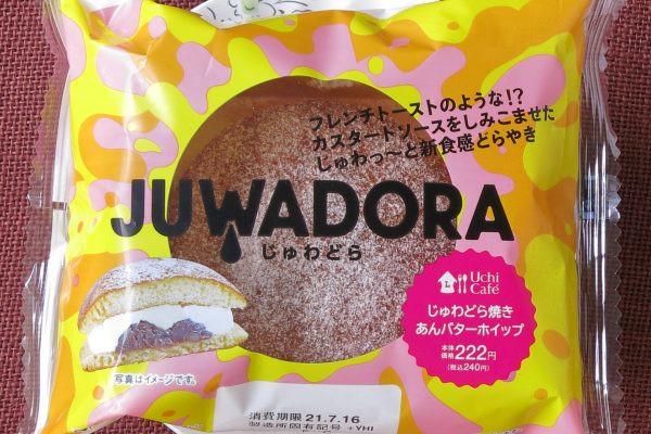 バタークリーム、粒あん、北海道産生クリーム配合ホイップを、カスタードソースを染み込ませた生地に閉じ込めたどら焼き。