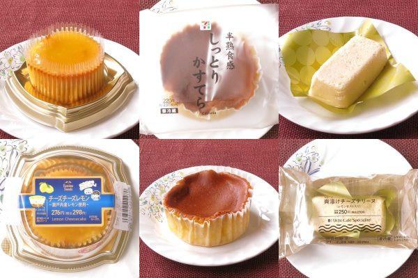 ファミリーマート「チーズチーズレモン」、セブン-イレブン「半熟食感 しっとりかすてら」、ローソン「Uchi Café Spécialité 爽溶けチーズテリーヌ(レモンゼスト入り)」