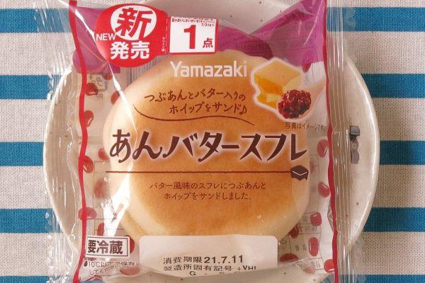 ヤマザキ「あんバタースフレ」
