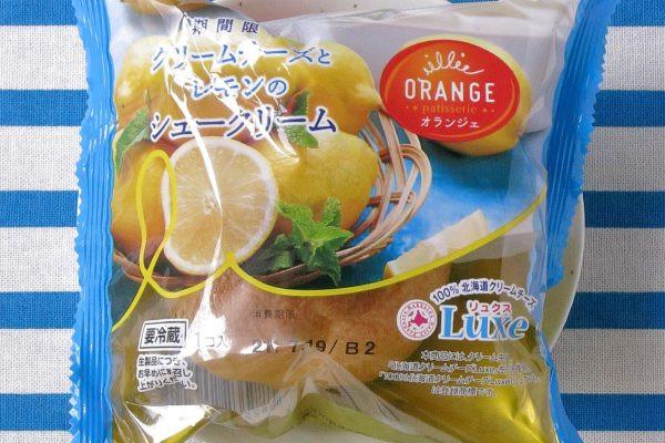 オランジェ「クリームチーズとレモンのシュークリーム」