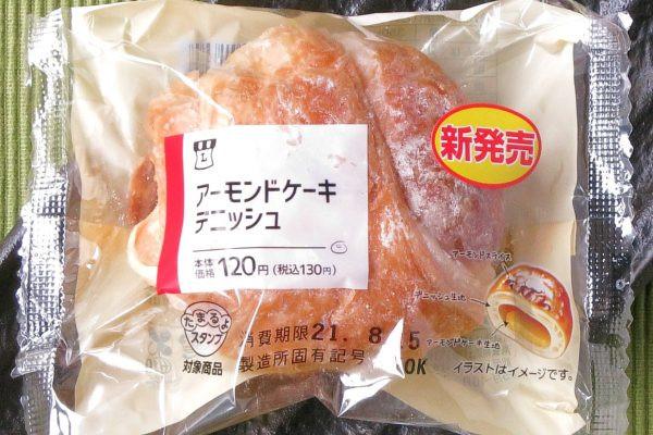 アーモンドプードル入りケーキ生地をデニッシュ生地で包んで、アーモンドスライスと粉糖をトッピングした菓子パン。