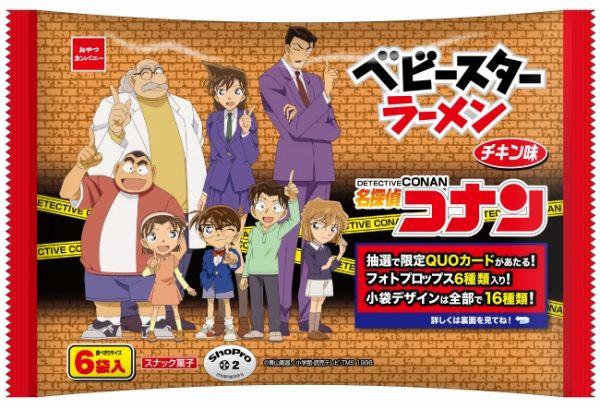名探偵コナン×ベビースターラーメン(チキン味)6袋入