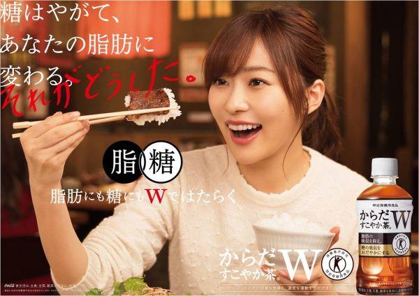 HKT48指原莉乃さんが登場!脂肪にも糖にもWではたらく「からだすこやか茶W」の発表会レポート