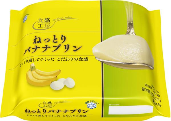 雪印メグミルク 食感工房 ねっとりバナナプリン 袋70g×4
