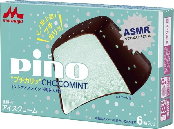 森永 ピノ プチカリッ チョコミント 箱6粒