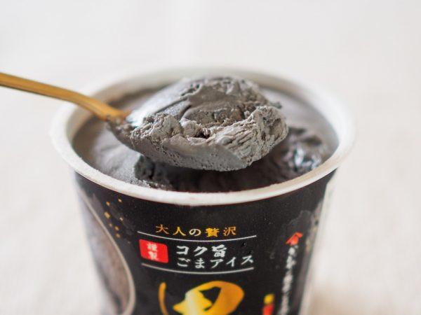 【黒いアイス】ウマすぎてハマる!「謹製 コク旨ごまアイス 黒」
