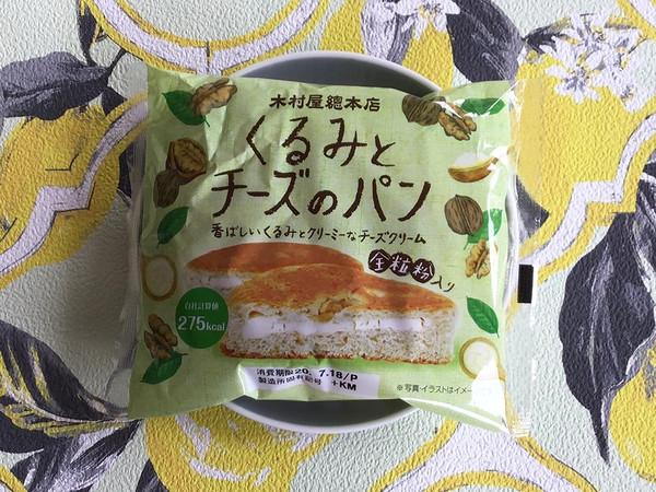 木村屋 くるみとチーズのパン 袋1個
