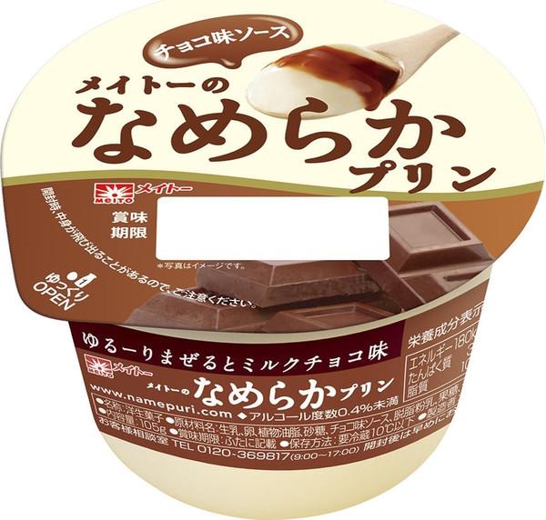 メイトー メイトーのなめらかプリン チョコ味ソース カップ105g