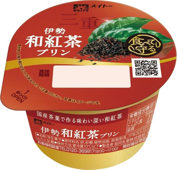 メイトー 伊勢 和紅茶プリン カップ105g