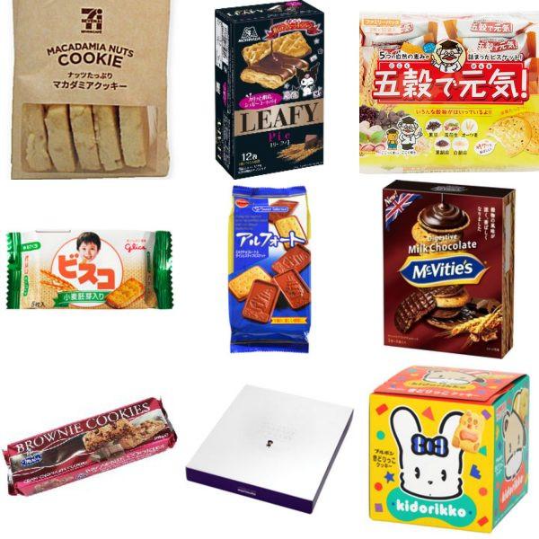 クッキー(ビスケット)おすすめランキング!クチコミ人気1位はヘルシー菓子!
