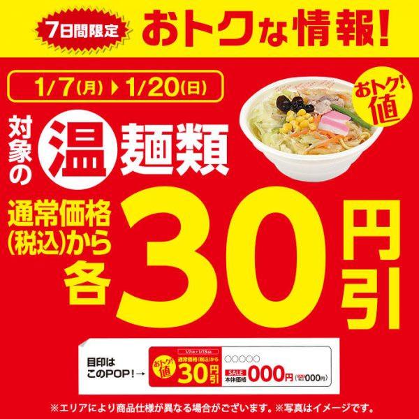 ミニスト 麺