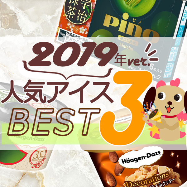 2019年アイス人気TOP3!