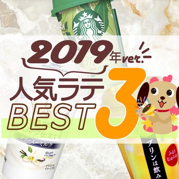 2019年ラテ・オーレ人気TOP3!