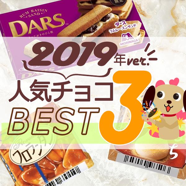 2019年チョコレート人気TOP3!